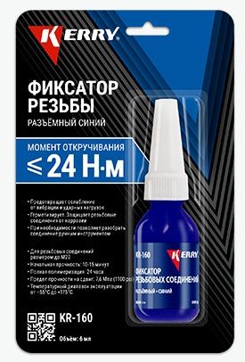 KR-160 Фиксатор резьбы разъемный синий